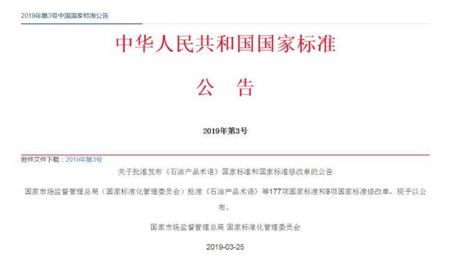 《家用和类似用途电坐便器便座》国家标准将于2019年10月1日起实施句容